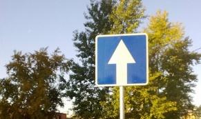 В Екатеринбурге появилась новая односторонка