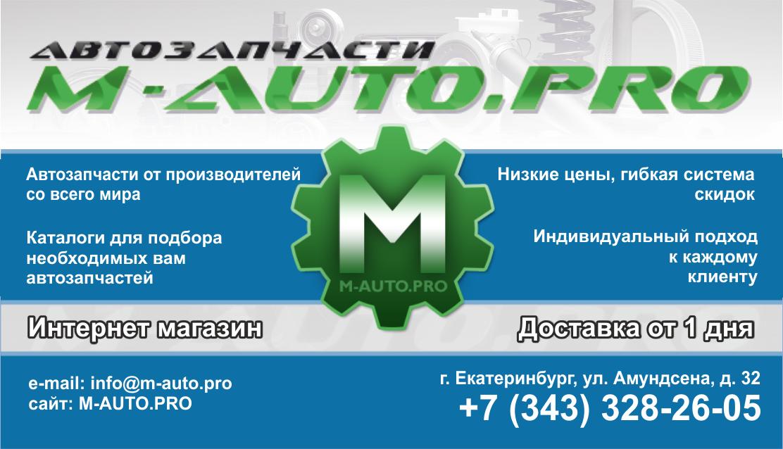 Интернет-магазин M-AUTO.PRO