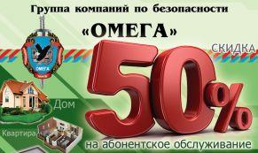 ЧОП Омега режет цены пополам по акции на пультовую охрану гаражей с вызовом ГБР в Московской области