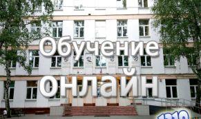 Зам. директора московской школы №1210 рассказал о специфике дистанционной учебы