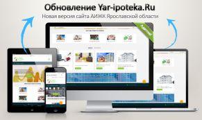 Запущена новая версия сайта государственной компании АИЖК Ярославской области